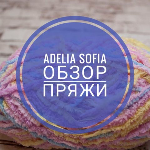 Обзор пряжи Adelia Sofia