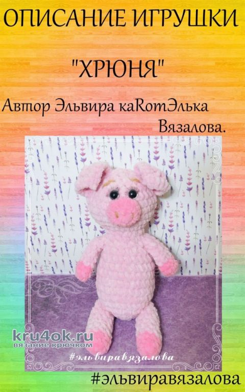 Игрушка Хрюня от мастерицы Эльвиры Вязаловой вязание и схемы вязания