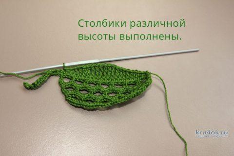 Мастер-класс по вязанию оригинального листика крючком вязание и схемы вязания