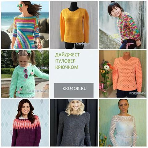 Вязание пуловера крючком, дайджест