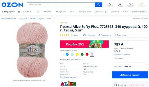 Где купить пряжуAlize Softy