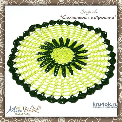 Салфетка Солнечное настроение. Работа Alise Crochet вязание и схемы вязания