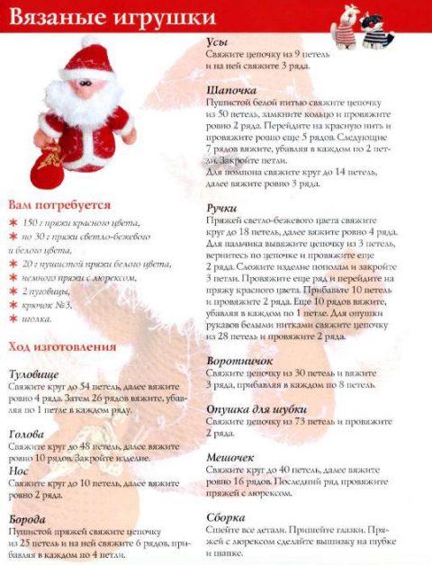 Как связать игрушку Дед Мороз крючком