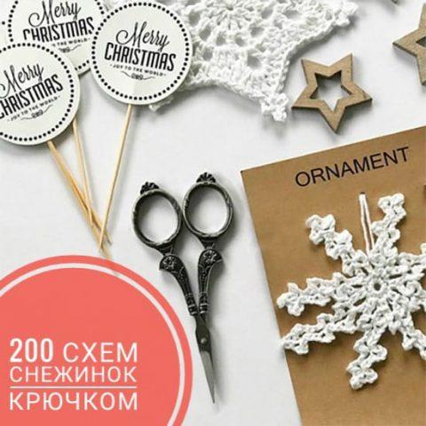200 схем вязания крючком новогодних снежинок