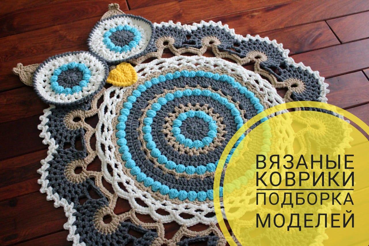 вязание крючком ковриков 40 моделей с описанием и схемами