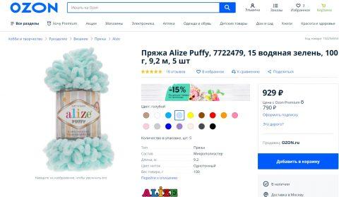 Где купить Ализе Пуффи?