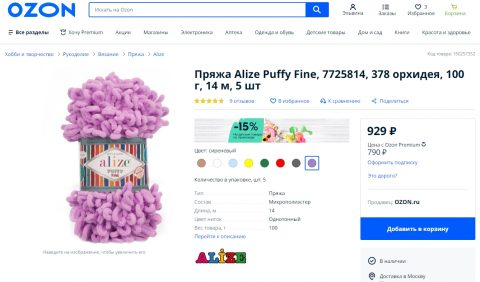 где купить пряжу alize_puffy