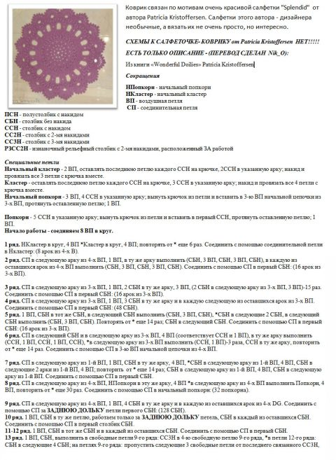 Коврик или салфетка от Patricia Kristoffersen, полное описание