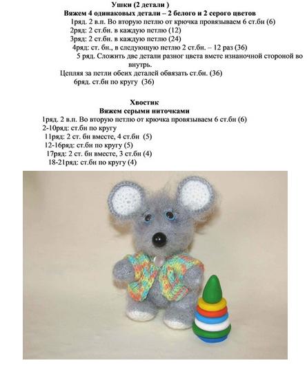 Как связать мышонка, описание работы
