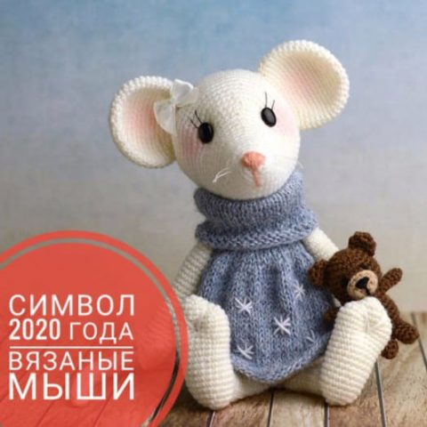 Вяжем крючком символ 2020 года - мышки, крысы и мышата