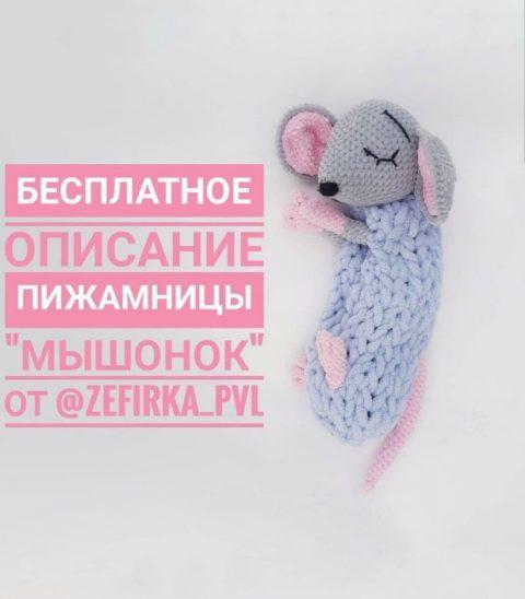 Пижамница Мышонок крючком