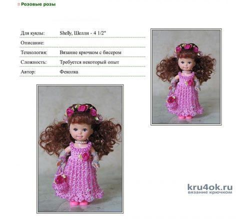 Платье для куклы Шелли Розовые розы. Работа Alise Crochet вязание и схемы вязания