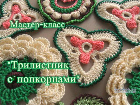 Трилистник с попкорнами, мастер - класс от Светланы Шевченко Sova Fotina