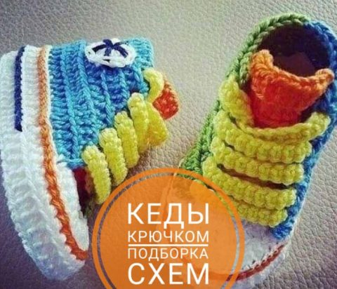 Подборка схем и описаний для вязания крючком взрослых и детских кед