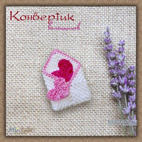 Конвертик валентинок. Работа Alise Crochet