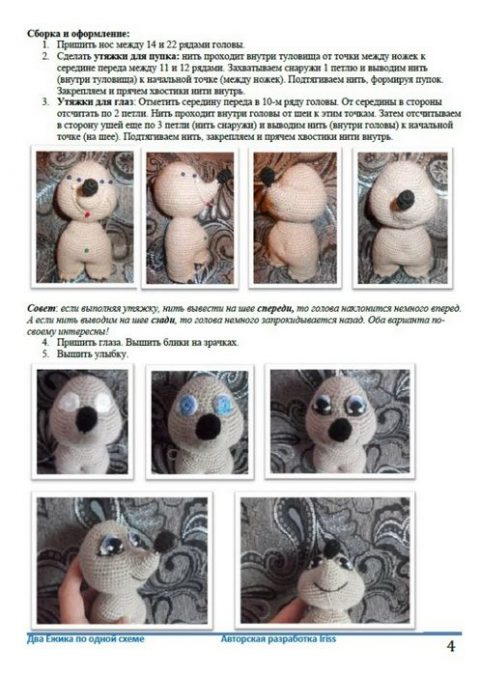 Crochet hedgehog description