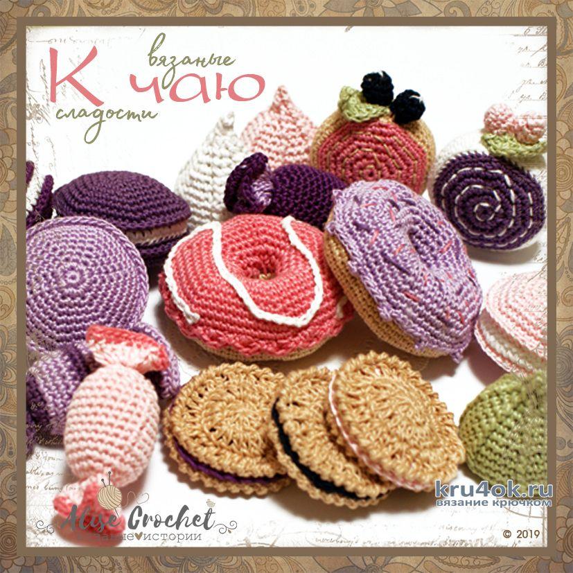 вязаные крючком сладости к чаю работы Alise Crochet