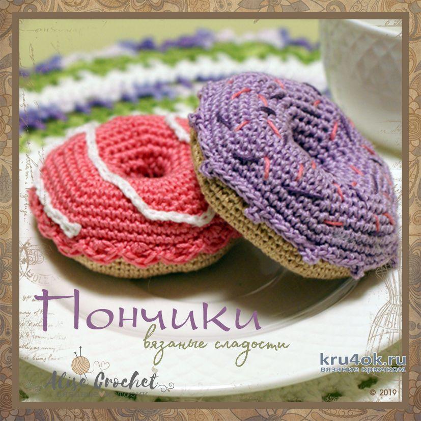 Вязаные крючком сладости к чаю. Работы Alise Crochet
