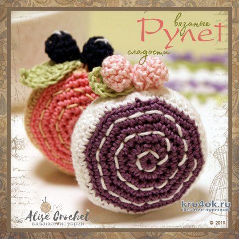 Вязаные крючком сладости к чаю. Работы Alise Crochet вязание и схемы вязания