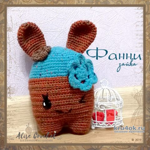 Зайка Фанни крючком. Работа Alise Crochet