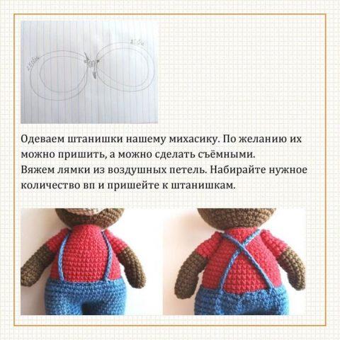 Игрушка мишка Михасик крючком, бесплатное описание