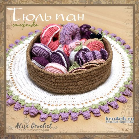 Салфетка Тюльпан крючком. Работа Alise Crochet вязание и схемы вязания