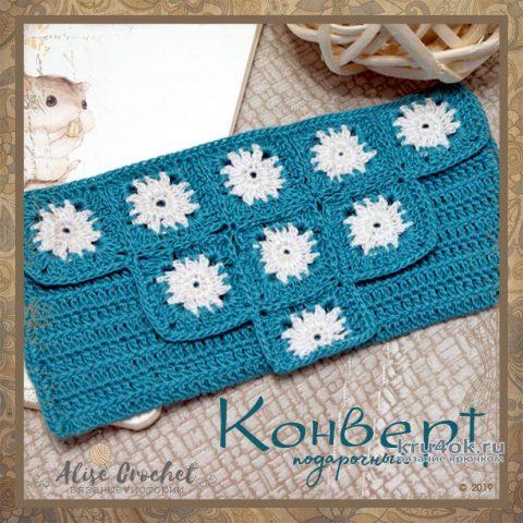 Вязаный подарочный конверт для денег. Работа Alise Crochet вязание и схемы вязания