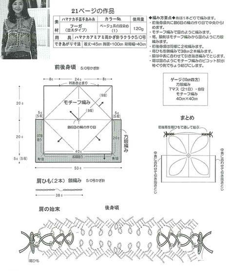 Вязание безрукавки в японском стиле