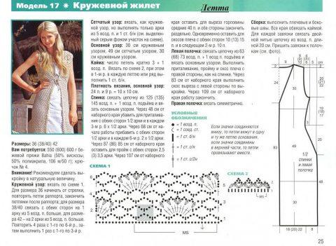 Схемы для вязания длинного жилета