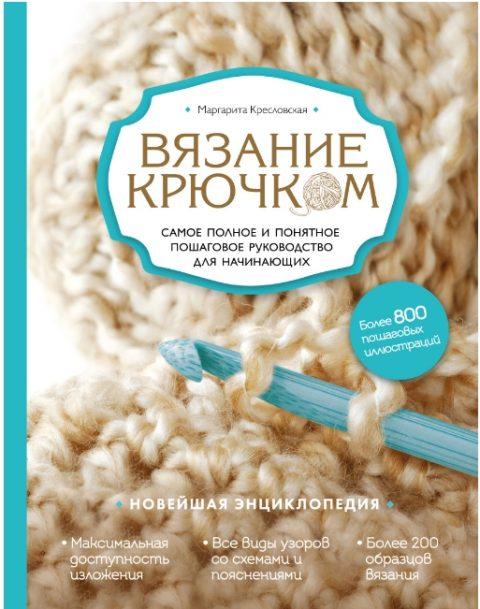 Книга вязание крючком. Самое полное и понятное пошаговое руководство для начинающих. Новейшая энциклопедия