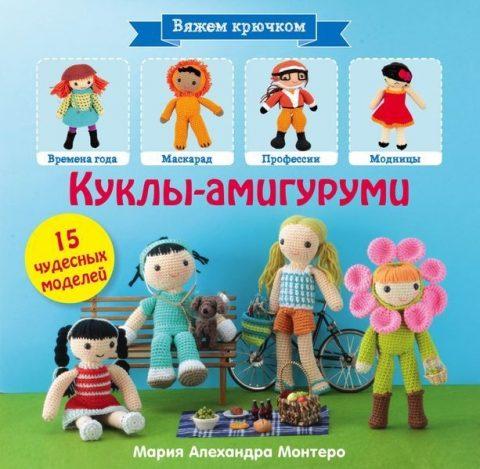 Куклы-амигуруми. 15 чудесных моделей