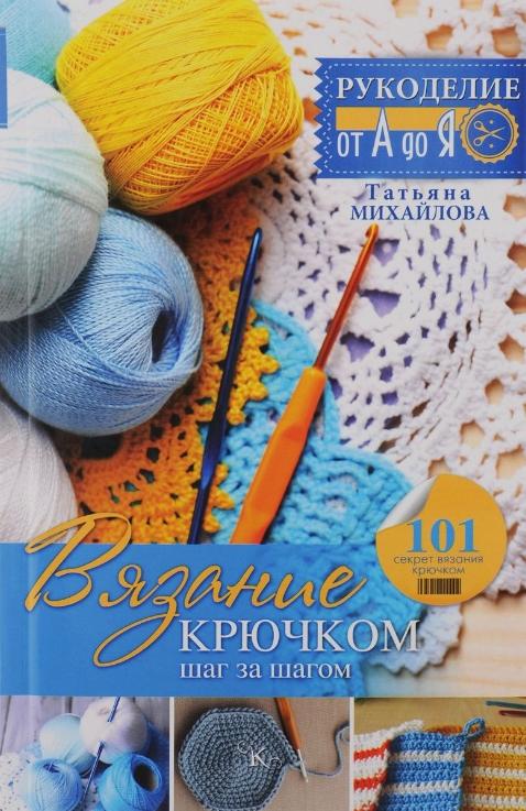 книга вязание крючком шаг за шагом