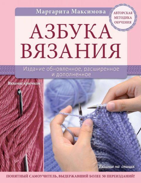 Книга Азбука вязания. Издание обновленное, расширенное и дополненное