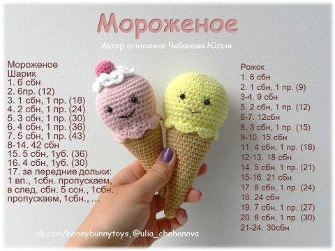 Мороженое крючком от Чебановой Юлии