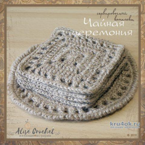 Комплект салфеток из джута Чайная церемония. Работа Alise Crochet