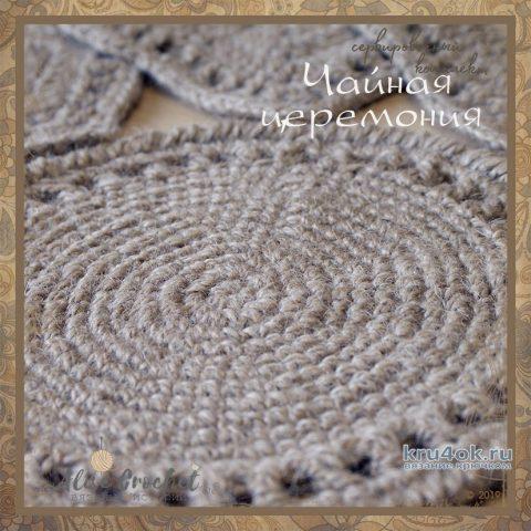 Комплект салфеток из джута Чайная церемония. Работа Alise Crochet вязание и схемы вязания