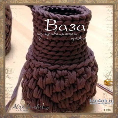 Ваза крючком из трикотажной пряжи. Работа Alise Crochet вязание и схемы вязания