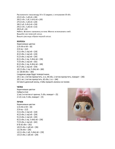 Как связать куклу ЛОЛ крючком, бесплатное описание