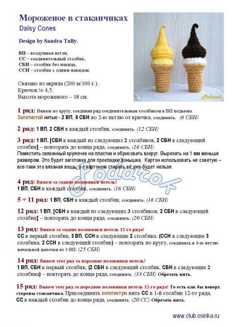 Вяжем крючком мороженое в стаканчиках