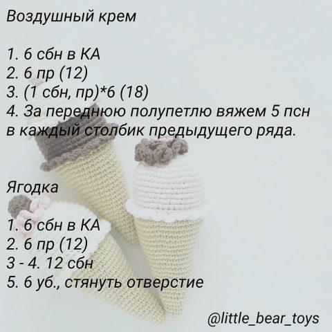 Как связать мороженое крючком, 5 схем