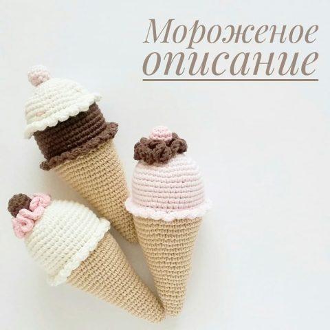 Как связать мороженое крючком, 13 бесплатных схем
