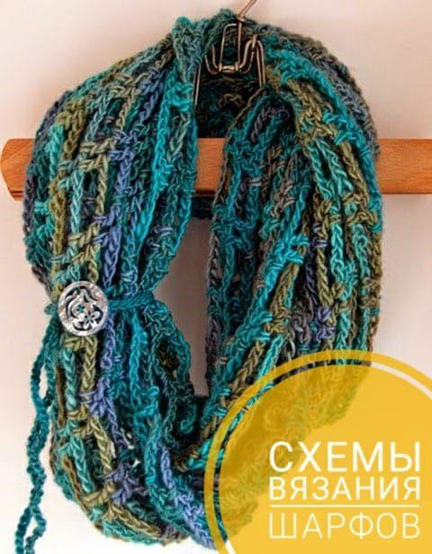 Подборка схем и описаний для вязания красивых шарфов