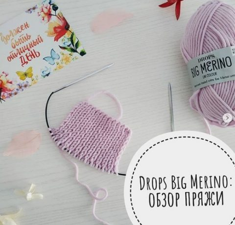 Обзор пряжи Drops Big Merino