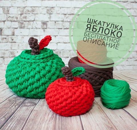 Корзинка/шкатулка Яблоко из трикотажной пряжи, бесплатное описание