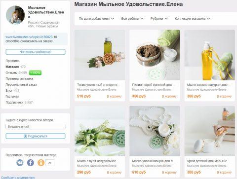 Магазин мыла на LiveMaster.ru