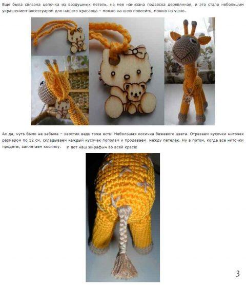 Вяжем крючком солнечного жирафика