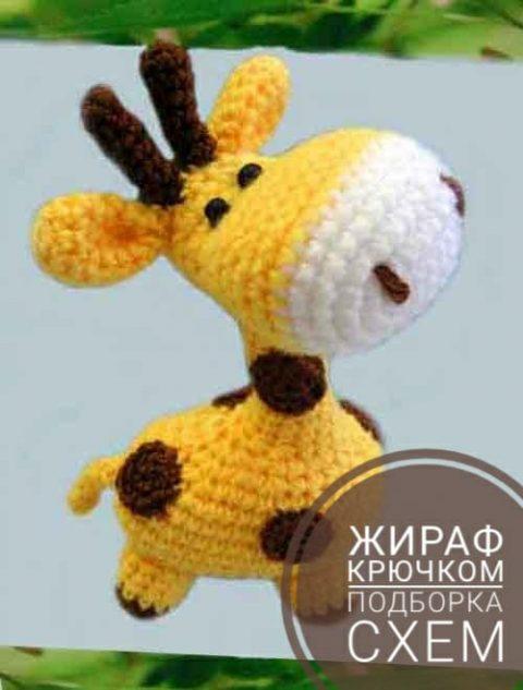 Жираф крючком подборка схем