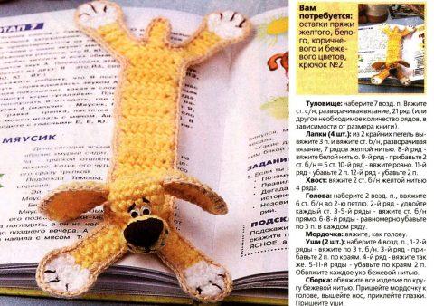 Закладка для книг связана крючком в форме собаки