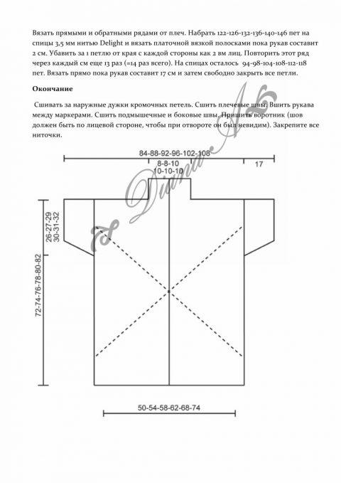 Схема жилета на основе квадратного мотива