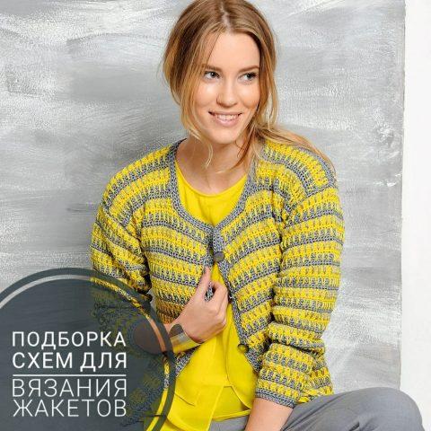подборка схем для вязания жакета крючком